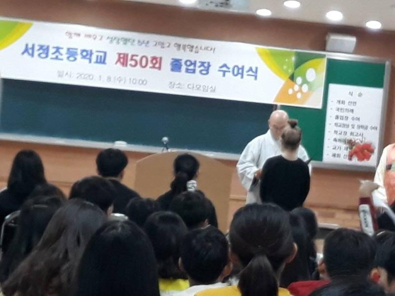 [꾸미기]서정초 졸업식.jpg